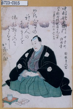 5723-C015「中村歌右衛門」 嘉永05・02・(死絵)『』