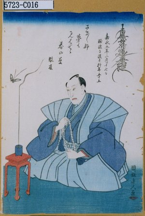 5723-C016「中村歌右衛門(四世)」 嘉永05・02・(死絵)『』