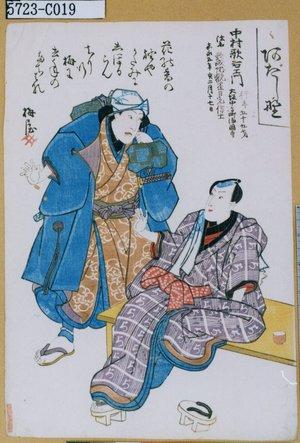 5723-C019「中村歌右エ門」 嘉永05・02・(死絵)『』