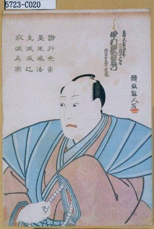 5723-C020「中村歌右衛門」 嘉永05・02・(死絵)『』