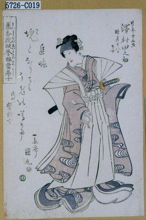 5726-C019「沢村田之助」 文化14・01・(死絵)『』