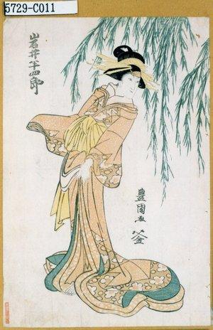 5729-C011文化06・・豊国〈1〉「岩井半四郎」〈5〉岩井 半四郎