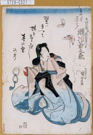 5729-C021「瀬川菊之丞」 天保03・01・(死絵)『』