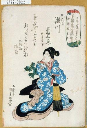 5729-C022「五代目瀬川菊之丞」 天保03・01・(死絵)『』