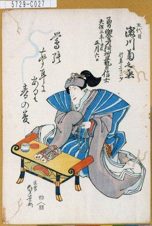 5729-C027「五代目瀬川菊之丞」 天保03・01・(死絵)『』