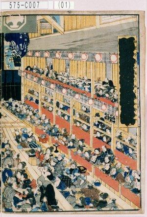 Utagawa Kunisada: 「踊形容東絵栄」 - Tokyo Metro Library