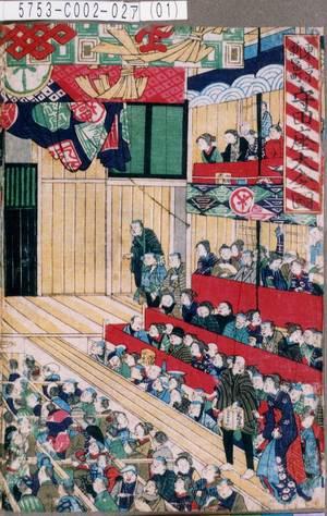 Utagawa Kunisada III: 「東京新富町 守田座大入之図」 - Tokyo Metro Library