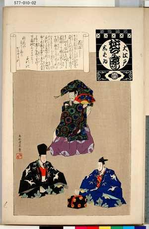 鳥居清貞: 「大江戸しばゐねんぢうぎやうじ 翁渡し」 - 東京都立図書館