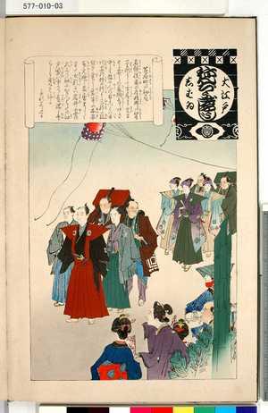 無款: 「大江戸しばゐねんぢうぎやうじ 芝居町の初春」 - 東京都立図書館