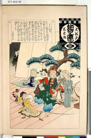 無款: 「大江戸しばゐねんぢうぎやうじ ワキ狂言」 - 東京都立図書館