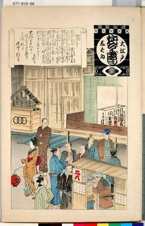 Unknown: 「大江戸しばゐねんぢうぎやうじ 風聞きゝ」 - Tokyo Metro Library