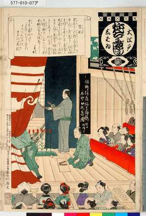 577-010-07a「大江戸しばゐねんぢうぎやうじ 黒札」 明治30・09・『』