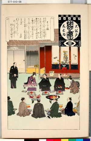 無款: 「大江戸しばゐねんぢうぎやうじ くじ取」 - 東京都立図書館