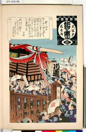 Unknown: 「大江戸しばゐねんぢうぎやうじ 乗り込み」 - Tokyo Metro Library