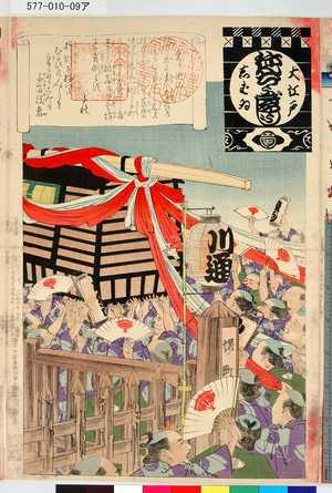 無款: 「大江戸しばゐねんぢうぎやうじ 乗り込み」 - 東京都立図書館