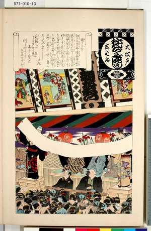 無款: 「大江戸しばゐねんぢうぎやうじ 読み立て」 - 東京都立図書館