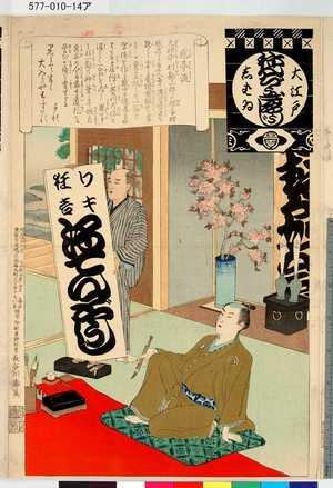 無款: 「大江戸しばゐねんぢうぎやうじ 感亭流」 - 東京都立図書館