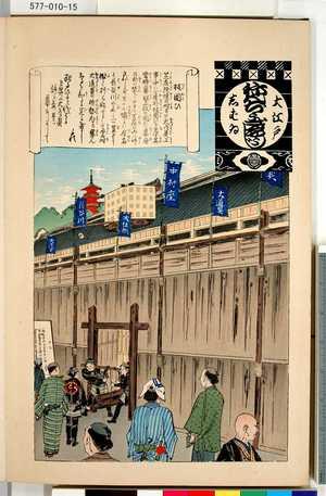 Unknown: 「大江戸しばゐねんぢうぎやうじ 板囲ひ」 - Tokyo Metro Library
