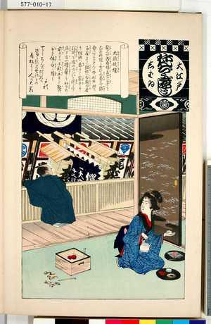 無款: 「大江戸しばゐねんぢうぎやうじ 大箱提燈」 - 東京都立図書館