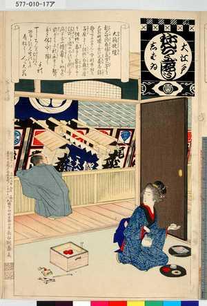 577-010-17a「大江戸しばゐねんぢうぎやうじ 大箱提燈」 明治30・08・『』