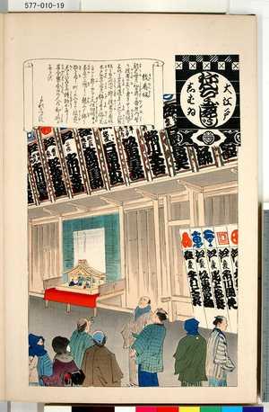 無款: 「大江戸しばゐねんぢうぎやうじ 紋看板」 - 東京都立図書館