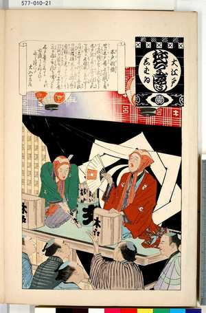 Unknown: 「大江戸しばゐねんぢうぎやうじ 木戸羽織」 - Tokyo Metro Library