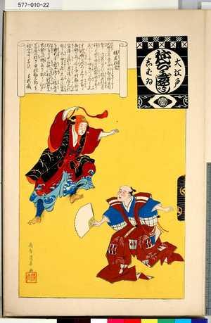 鳥居清貞: 「大江戸しばゐねんぢうぎやうじ 猿若狂言」 - 東京都立図書館