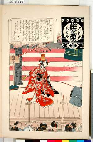 無款: 「大江戸しばゐねんぢうぎやうじ さし出し・かんてら」 - 東京都立図書館
