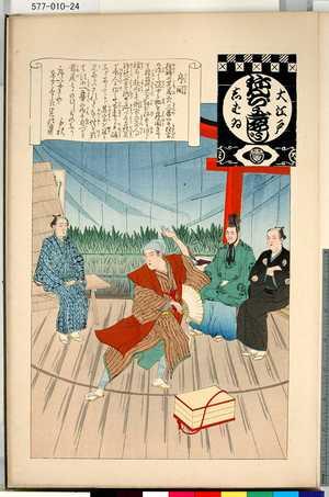 安達吟光: 「大江戸しばゐねんぢうぎやうじ 序開」 - 東京都立図書館