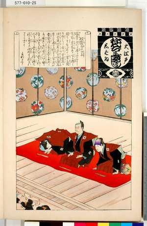 無款: 「大江戸しばゐねんぢうぎやうじ 披露目の口上」 - 東京都立図書館