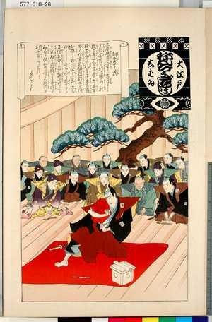 安達吟光: 「大江戸しばゐねんぢうぎやうじ 顔寄せ乃式」 - 東京都立図書館
