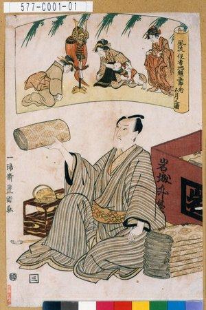 Utagawa Toyokuni I: 「風流役者地顔五節句 五月之図」 - Tokyo Metro Library