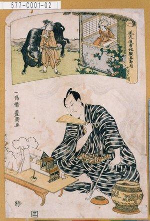 577-C001-02文化06・・豊国〈1〉「風流役者地顔五節句 七月之図」〈1〉沢村 源之助
