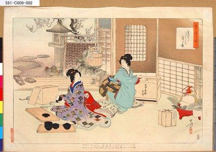 581-C009-002「茶の湯日々草道具しらへの図」 「茶の湯日々草」「目録他」・・『』
