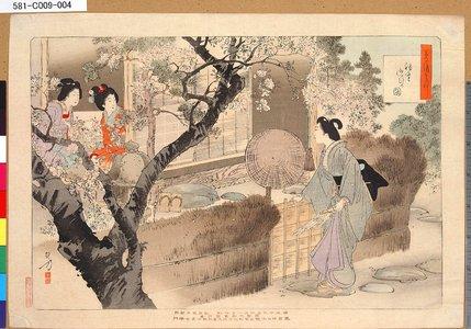 581-C009-004「茶の湯日々草初座迎ひの図」 「茶の湯日々草」「目録他」・・『』