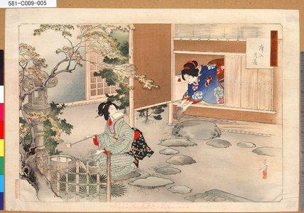 581-C009-005「茶の湯日々草席入乃図」 「茶の湯日々草」「目録他」・・『』