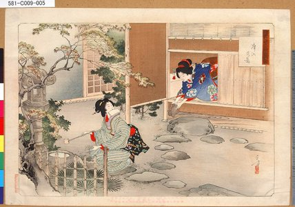 Mizuno Toshikata: 「茶の湯日々草」 「席入の図」 - Tokyo Metro Library