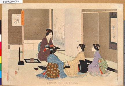 Mizuno Toshikata: 「茶の湯日々草」 「会席の図」 - Tokyo Metro Library