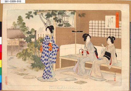 Mizuno Toshikata: 「茶の湯日々草」 「中立こしかけの図」 - Tokyo Metro Library