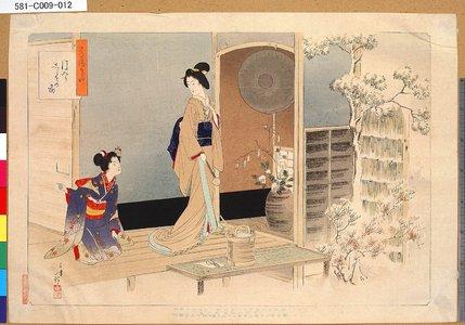 581-C009-012「茶の湯日々草#入りしらせの図」 「茶の湯日々草」「目録他」・・『』