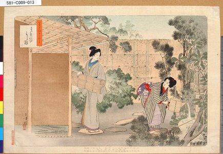 Mizuno Toshikata: 「茶の湯日々草」 「すたれを取る図」 - Tokyo Metro Library
