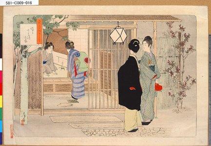 水野年方: 「茶の湯日々草」 「帰るところの図」 - 東京都立図書館