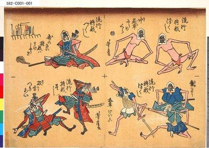 Utagawa Yoshitora: 「流行将戯づくし」 「中飛車にらめくら」「飛車ひせう 香車けいこ」「歩のない将戯はまけしやうぎ」「双方つきあい」 - Tokyo Metro Library