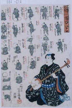 Yoshifuji: 「三国拳をそのまゝに 独けいこ」 - Tokyo Metro Library