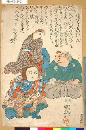 584-C019-01「つくものけん」 弘化04・09・河原崎『義経千本桜』