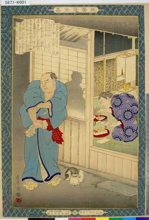 歌川国明: 「教導立志基」 「四十」「友千鳥」 - 東京都立図書館