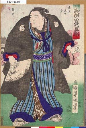 Utagawa Kuniaki: 「東京名所尽し」 「飛鳥山」「備後和田ヶ島乙五郎」 - Tokyo Metro Library