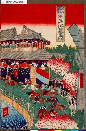 歌川国利: 「東京名所之内不忍池竸馬之図」 - 東京都立図書館