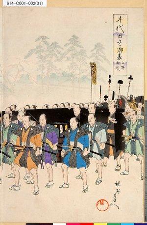 614-C001-002(01)「千代田之御表」 「上野御成」・・『』