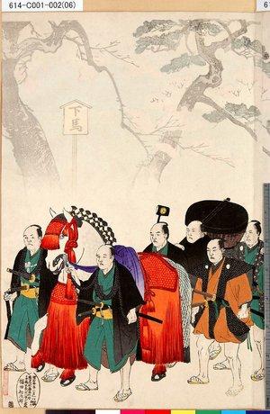 614-C001-002(06)「千代田之御表上野御成」 「千代田之御表」「目録その他」・・『』